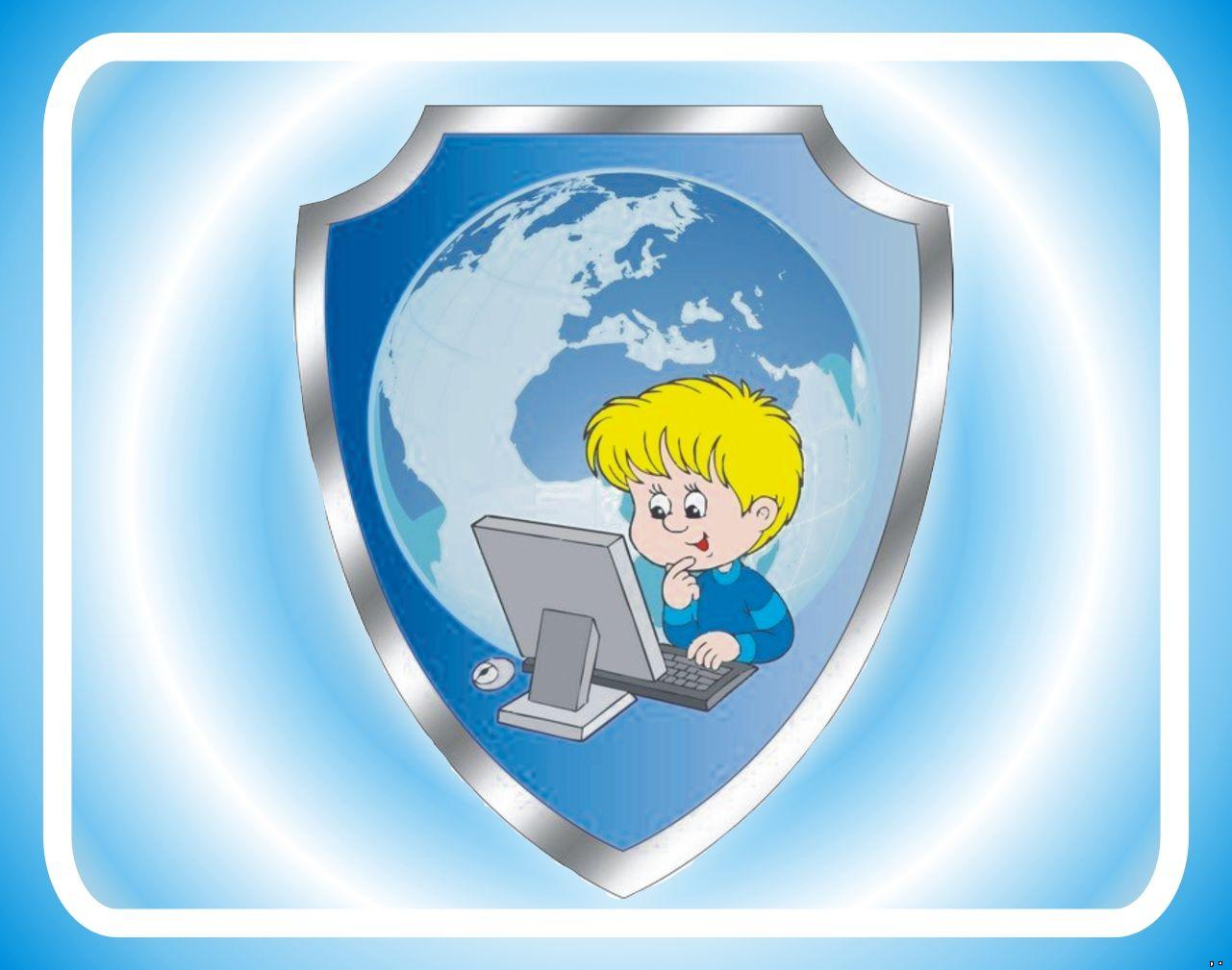 internet_bezopasnost